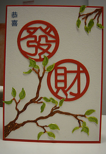 chinese greeting card