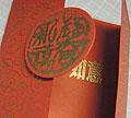 gatefold chinese greeting card