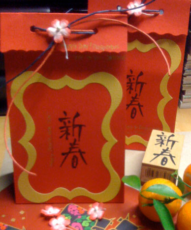 Chinese New Year Gift