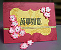 plum blossom chinese greeting card