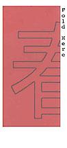 papercutting steps