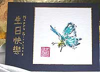 handmade chinese birthday card