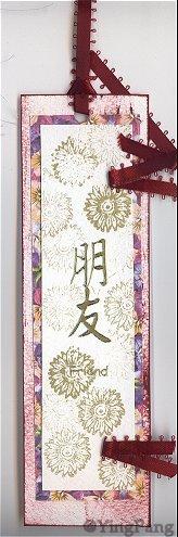 ying pang cards