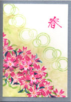 japanese rubber stamped card