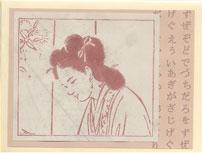homemade oriental greeting card
