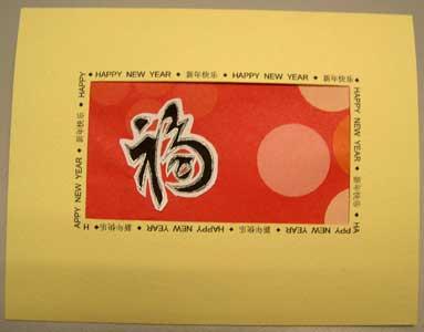 handmade chinese new year card