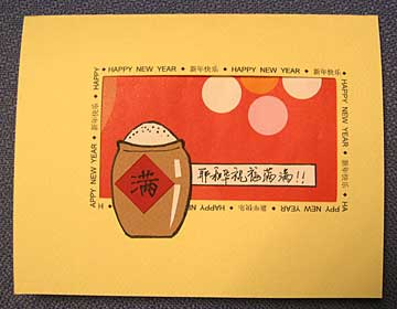 a chinese new year card