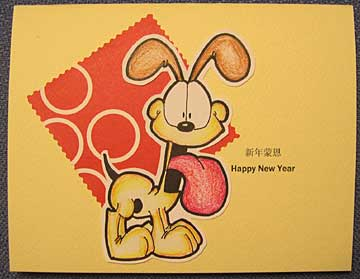 a handmade chinese new year card
