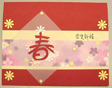 lunar new year card