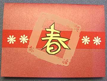 handmade new year card